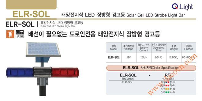 Đèn hộp xe ưu tiên Q-Light ELR-SOL, 1152mm, DC12V, Năng lượng mặt trời, 6 đèn Nhấp nháy bóng LED, không Loa
